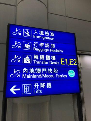 香港国際空港からマカオ・深圳へフェリーで行く方法_2