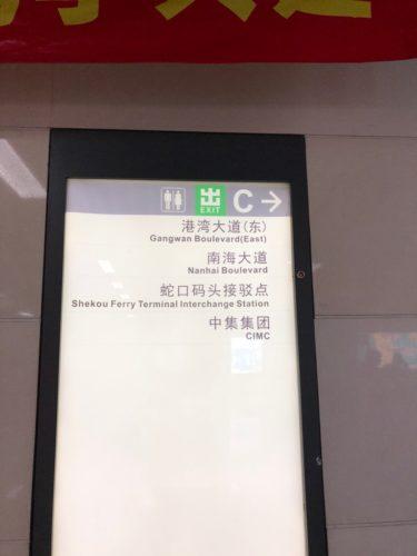 香港国際空港からマカオ・深圳へフェリーで行く方法_21