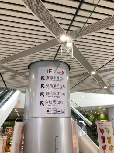 香港国際空港からマカオ・深圳へフェリーで行く方法_22