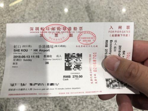 香港国際空港からマカオ・深圳へフェリーで行く方法_24