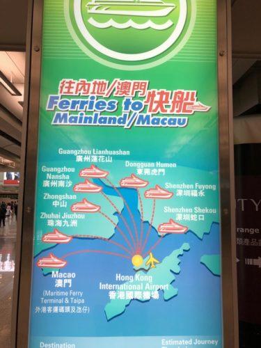 香港国際空港からマカオ・深圳へフェリーで行く方法_5