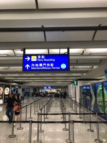 香港国際空港からマカオ・深圳へフェリーで行く方法_8