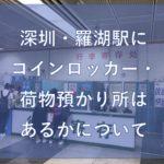 深圳・羅湖駅にコインロッカー・荷物預かり所はあるか_1