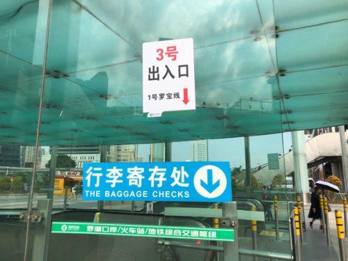 深圳・羅湖駅にコインロッカー・荷物預かり所はあるか_11