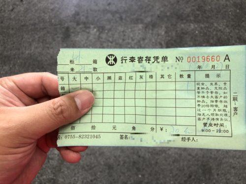 深圳・羅湖駅にコインロッカー・荷物預かり所はあるか_9