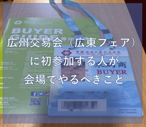 広州交易会_1