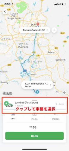 東南アジアではタクシーより便利な配車アプリGrabを使おう_12