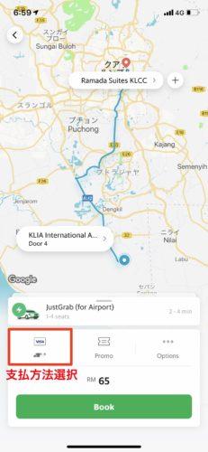東南アジアではタクシーより便利な配車アプリGrabを使おう_14
