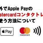 海外でApple PayのMastercardコンタクトレスを使う方法_1