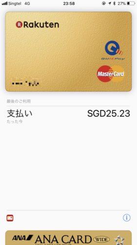海外でApple PayのMastercardコンタクトレスを使う方法_10