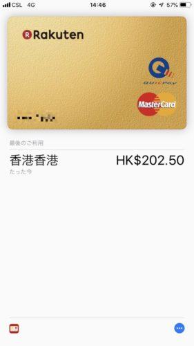 海外でApple PayのMastercardコンタクトレスを使う方法_12