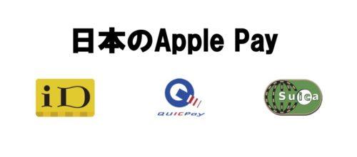 海外でApple PayのMastercardコンタクトレスを使う方法_4