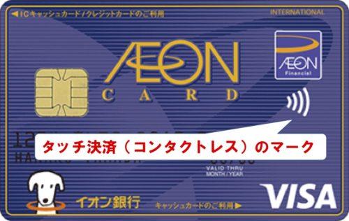 海外でApple PayのMastercardコンタクトレスを使う方法_6