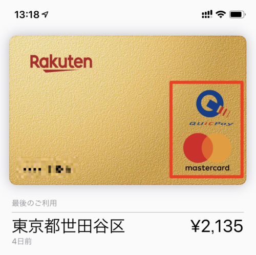 海外でApple PayのMastercardコンタクトレスを使う方法_8