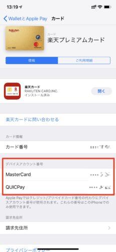 海外でApple PayのMastercardコンタクトレスを使う方法_9