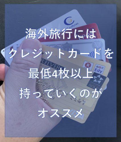 海外旅行にはクレジットカードを最低4枚以上持っていくのがオススメ_1