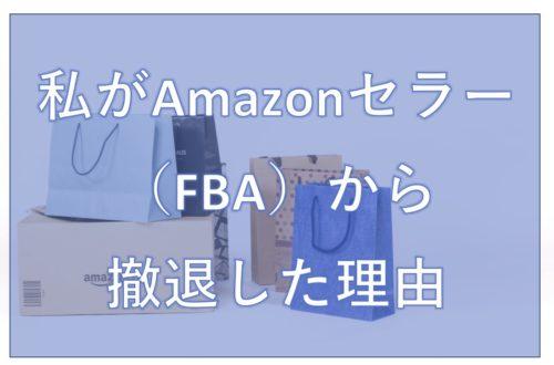 私がAmazonセラー(FBA)から撤退した理由_1