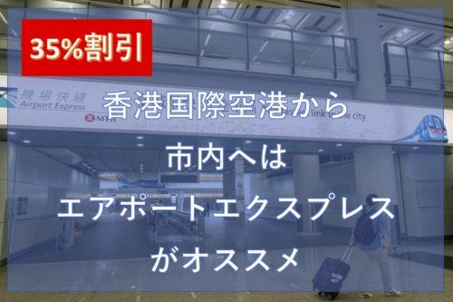 香港国際空港から市内へはエアポートエクスプレスがオススメ_1