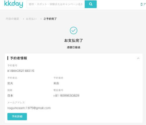 香港国際空港から市内へはエアポートエクスプレスがオススメ_6