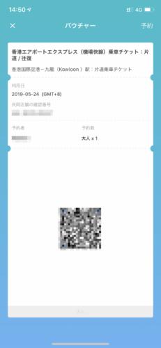 香港国際空港から市内へはエアポートエクスプレスがオススメ_7