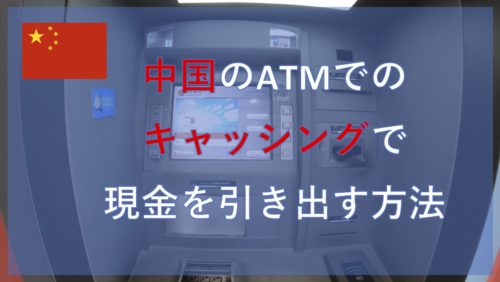 中国のATMでキャッシング_01