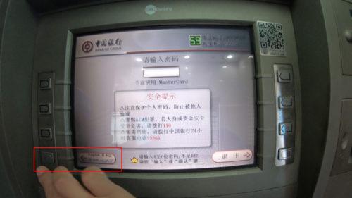 中国のATMでキャッシング_04