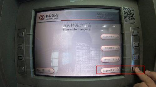 中国のATMでキャッシング_05