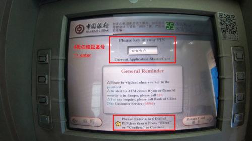 中国のATMでキャッシング_06