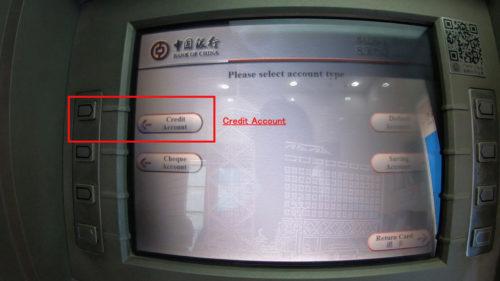 中国のATMでキャッシング_07