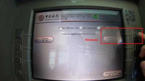 中国のATMでキャッシング_08