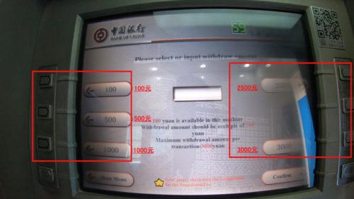 中国のATMでキャッシング_09