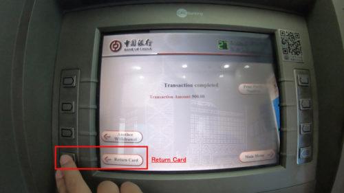 中国のATMでキャッシング_16
