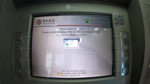 中国のATMでキャッシング_17