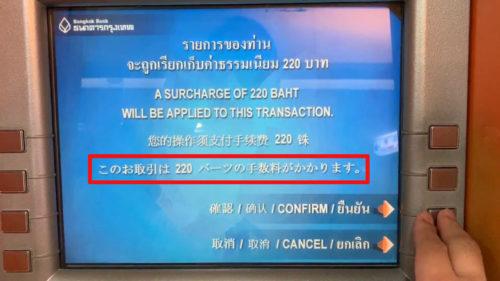 タイのATMでキャッシング_12
