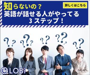 LOB位_半年で英語が話せる3ステップ