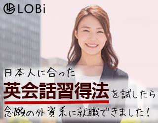 LOBi_外資系に就職