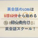 英会話のLOBiは1日12分から始める初心者向け英会話スクール_00