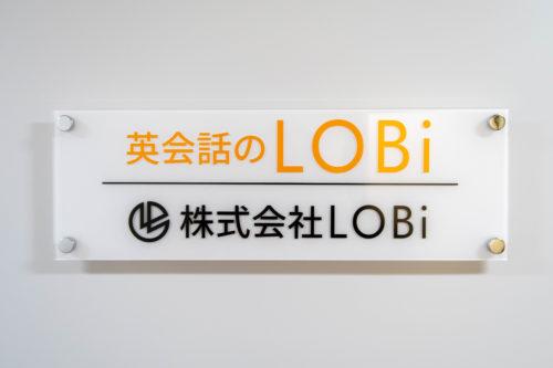 英会話のLOBiは1日12分から始める初心者向け英会話スクール_02