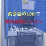 英会話のLOBiの無料体験レッスン_00