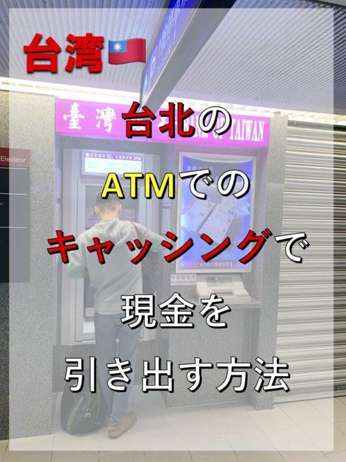 台北のATMでキャッシング_アイキャッチ