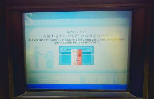 台北のATMでキャッシング_04