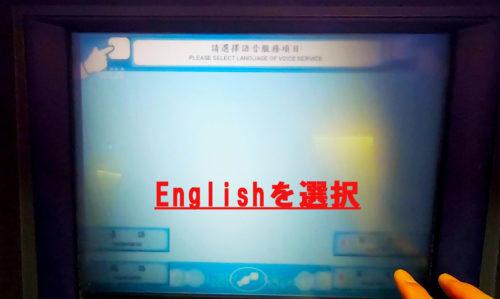 台北のATMでキャッシング_05