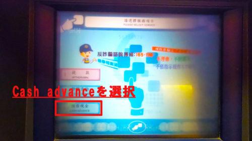 台北のATMでキャッシング_08