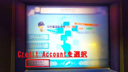 台北のATMでキャッシング_09