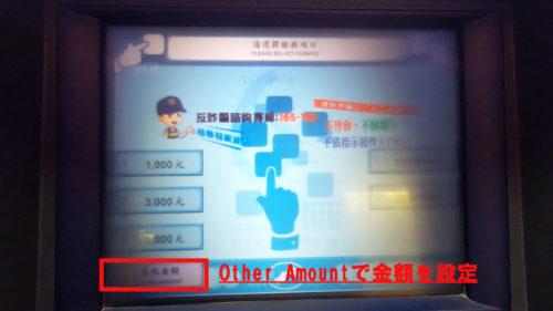 台北のATMでキャッシング_10