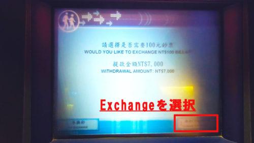 台北のATMでキャッシング_12