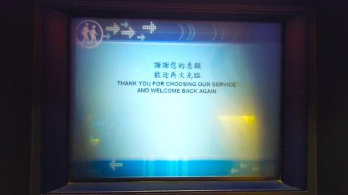 台北のATMでキャッシング_16