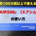AIRSIMの使い方_1