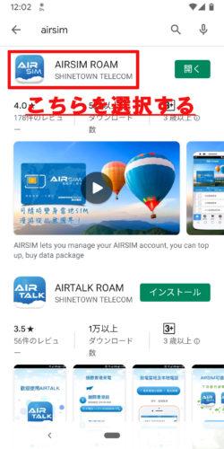 AIRSIMの使い方_4
