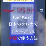 AlipayのTour Passの設定とチャージと使い方_00